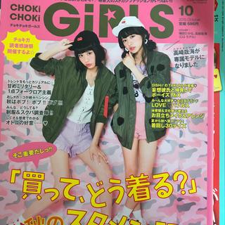 CHOKi CHOKi girls (チョキチョキ・ガールズ) 2015年 10(ファッション)