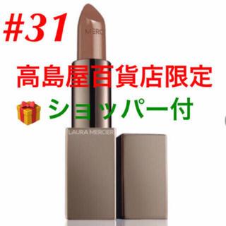 laura mercier - 🎁ローラ メルシエ 口紅【高島屋限定色】31 新品未使用