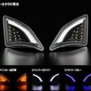 3DライトバーLEDフロントウィンカーレンズ ZN6(車外アクセサリ)