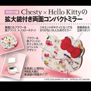 チェスティ(Chesty)のチェスティ 拡大鏡付きコンパクトミラー ハローキティ(ミラー)