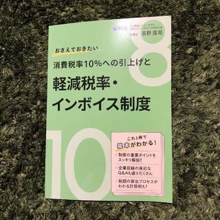 【新品】消費税率10%への引上げと軽減税率・インボイス制度(ビジネス/経済)