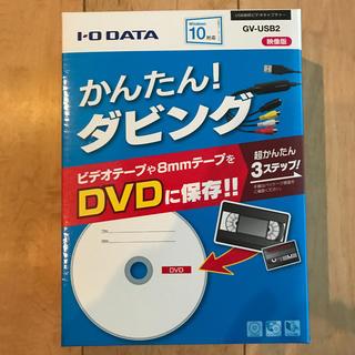 アイオーデータ(IODATA)のusbビデオキャプチャー(DVDレコーダー)