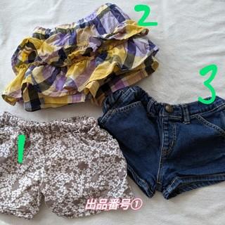 Branshes - 夏物セール 出品番号①