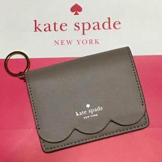 ケイトスペードニューヨーク(kate spade new york)の新品ケイトスペード  人気のスカラップカット&人気のトープカラー(コインケース)
