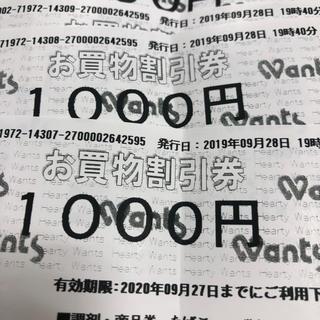 ツルハグループお買い物券 4000円分