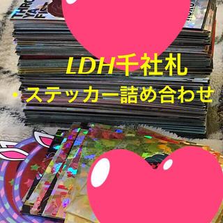 THE RAMPAGE - LDH千社札・ステッカー詰め合わせ12〜15枚