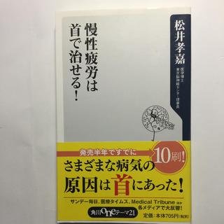 カドカワショテン(角川書店)の慢性疲労は首で治せる!(健康/医学)