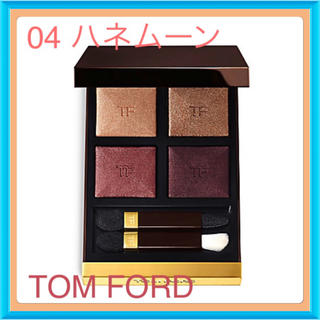TOM FORD - 翌日中に発送!新品☆トムフォード ハネムーン 人気色