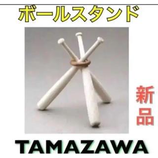 タマザワ(Tamazawa)のタマザワ 野球用サインボールスタンド 飾りバット(記念品/関連グッズ)