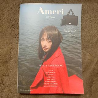 アメリヴィンテージ(Ameri VINTAGE)のムック本 付録Ameri VINTAGE FIVE YEARS BOOK 未開封(ファッション/美容)