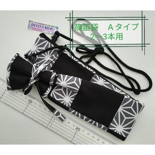 篠笛袋 ななめ肩掛け Aタイプ やや短めタイプ 205番 2~3本用