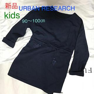 アーバンリサーチ(URBAN RESEARCH)の新品 URBAN RESEARCH kids (ワンピース)