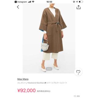 マックスマーラ コート 確認用(ロングコート)