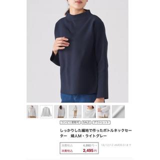 MUJI (無印良品) - 無印 ボトルネック セーター しっかりとした編地で作ったセーター