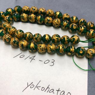1014-03 yokohatao専用