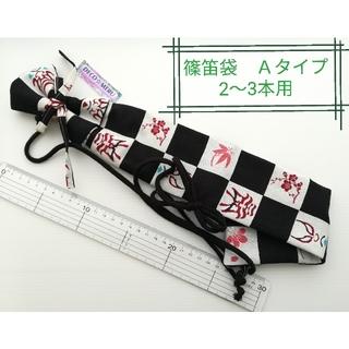 篠笛袋 ななめ肩掛け Aタイプ やや短めタイプ 206番 2~3本用