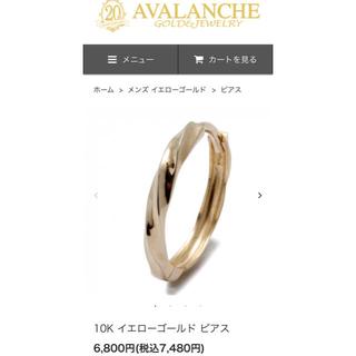 アヴァランチ(AVALANCHE)のAVALANCHE ピアス 10K 両耳 セット(ピアス(両耳用))