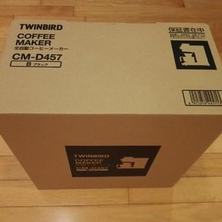 ツインバード(TWINBIRD)の 新品 全自動コーヒーメーカー CM-D457B(コーヒーメーカー)