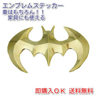 新品【ゴールド】コウモリ 3D 金属製 カー エンブレムステッカー バットマン風
