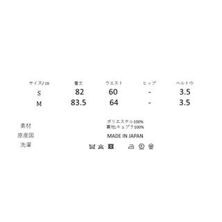 チェスティ(Chesty)の【美品】Seventen by miho kawahito チュールスカート(ロングスカート)