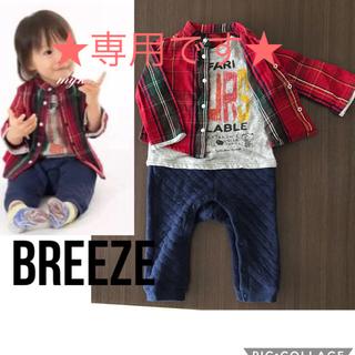 BREEZE - 美品 ブリーズ BREEZE ■ 重ね着風 ロンパース 80 コーディネート