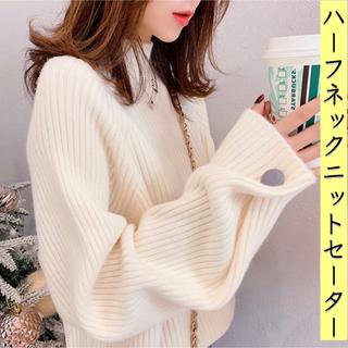 大人カジュアル❤ ハーフネックニットセーター シンプル ベーシック 上品 白(ニット/セーター)