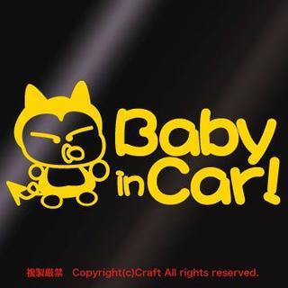 Baby in Car!/ステッカー(fe/黄)ベビーインカー(車外アクセサリ)
