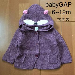 ベビーギャップ(babyGAP)のbabyGAP♡ニットアウター パーカー(カーディガン/ボレロ)