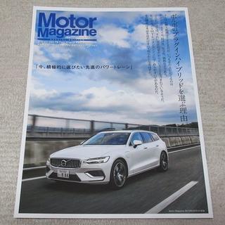 ボルボ(Volvo)の■冊子■ Motor Magazine ボルボのプラグインハイブリッドを選ぶ理由(カタログ/マニュアル)
