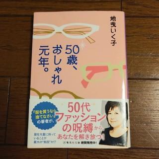 50歳、おしゃれ元年。(ファッション/美容)