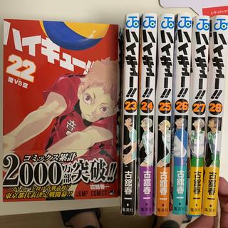 集英社 - ハイキュー!! 22〜28巻