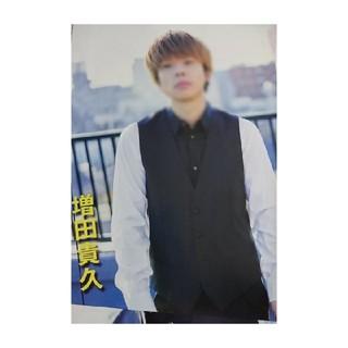 切り抜き【89】増田貴久