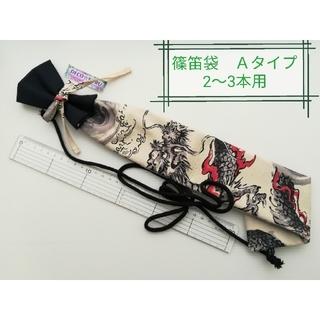 篠笛袋 ななめ肩掛け 龍柄 Aタイプ 二段デザインタイプ 209番