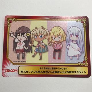 シュウエイシャ(集英社)の早乙女姉妹は漫画のためなら!? コミックフェスティバル カード(カード)