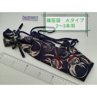 篠笛袋 ななめ肩掛け Aタイプ 209番 約16ミリ篠笛2~3本用