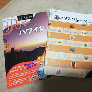 ダイヤモンドシャ(ダイヤモンド社)のハワイ島 ガイドブック2冊(地図/旅行ガイド)