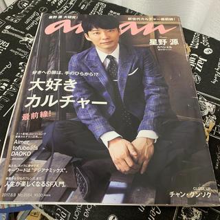 マガジンハウス(マガジンハウス)のanan (アンアン) 2017年 8/9号 (生活/健康)