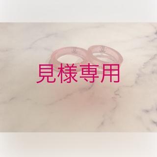 見様専用(リング(指輪))