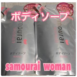 サムライ(SAMOURAI)の【サムライウーマン】ボディソープ 詰替用 2袋セット(ボディソープ/石鹸)