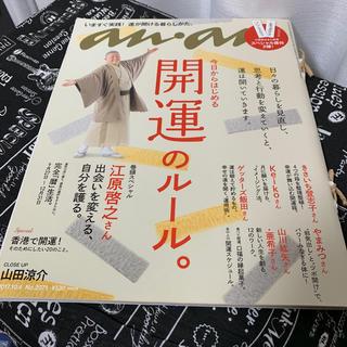 マガジンハウス(マガジンハウス)のanan (アンアン) 2017年 10/4号 (生活/健康)