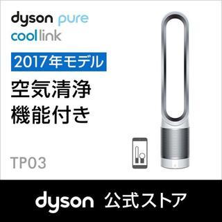 Dyson - dyson pure cool link TP03♡空気清浄機・ダイソン 扇風機