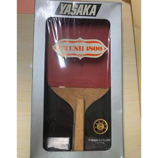 ヤサカ(Yasaka)のヤサカ 卓球ラケット(卓球)