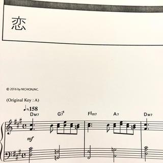 星野源 恋 ぷりんと楽譜 ピアノソロ 上級