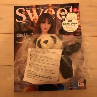 宝島社 - sweet 11月号 雑誌 付録