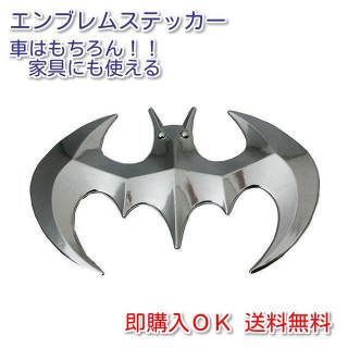 新品【シルバー】コウモリ 3D 金属製 カー エンブレムステッカー バットマン風