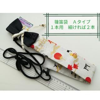 篠笛袋 ななめ肩掛け Aタイプ 1本用細ければ2本 二段デザインタイプ 210番