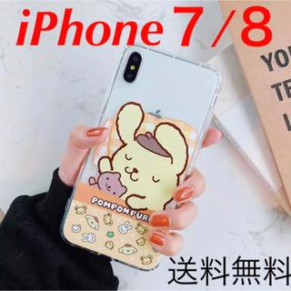 サンリオ(サンリオ)のラスト1個!可愛いポムポムプリンiPhoneケース iPhone7iPhone8(iPhoneケース)