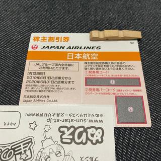 JAL(日本航空) - JAL 株主優待券