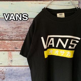 ヴァンズ(VANS)のバンズ ヴァンズ Sサイズ Tシャツ 大阪 osaka ブラック 黒(Tシャツ/カットソー(半袖/袖なし))