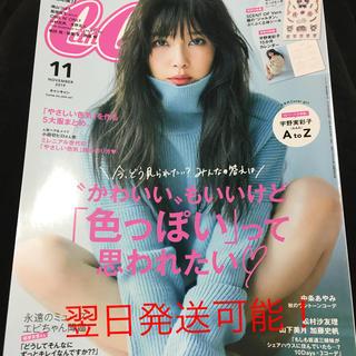 AAA - CanCam キャンキャン 最新号 今月号 11月号付録 宇野実彩子カレンダー